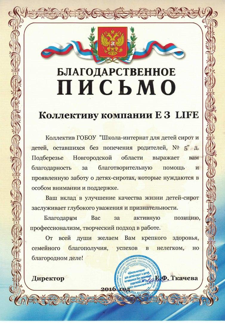 Благодарственное письмо текст поздравление лпх