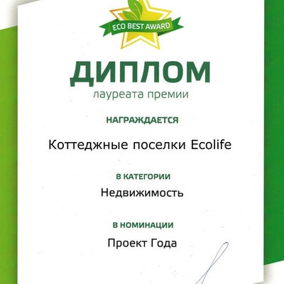 Премия ECO BEST AWARD